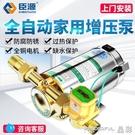 增壓泵 臣源增壓泵家用自來水全自動太陽能熱水器靜音小型水泵管道加壓泵 晶彩