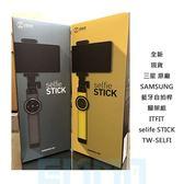 全新 現貨 ITFIT Selfie Stick 藍牙自拍腳架 外拍 美拍 自拍 不求人 原廠公司貨 高品質保證 /灰