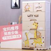 兒童整理箱玩具多層五鬥儲物櫃子YXS 理想潮社