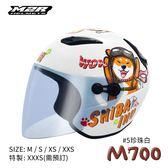 【東門城】M2R M700 #5 柴犬童帽(白) 兒童安全帽 彩繪款 小帽殼