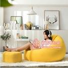 懶人沙發 日式單人沙發小戶型臥室可愛女孩豆包小沙發T 7色