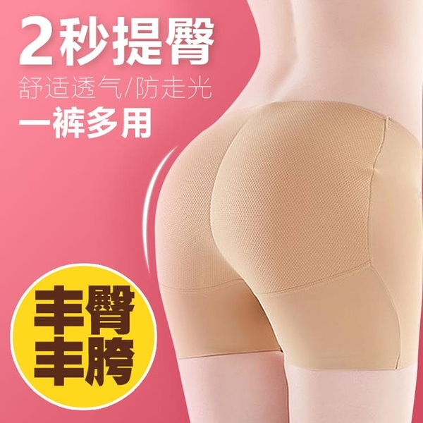 收腹提臀內褲女塑身高腰緊身翹臀豐胯無痕內褲海綿墊性感假屁股 居享優品