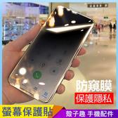 全屏防窺螢幕貼 OPPO Realme 6 6i Realme C3 XT Realme 5 3 pro 玻璃貼 鋼化膜 隱私防護 防刮防爆