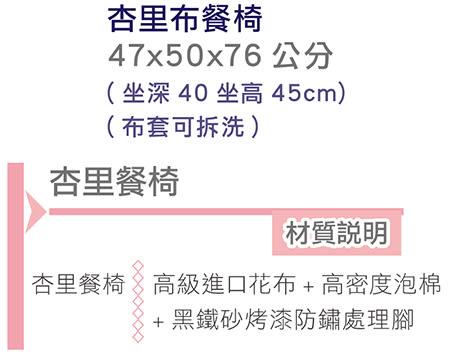 【森可家居】杏里布餐椅 7ZX882-9 花紋 歐風