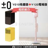 加贈Y120電暖器  ±0 正負零 XJC-Y010 吸塵器 【24H快速出貨】 輕量 無線充電式 公司貨 24期零利率