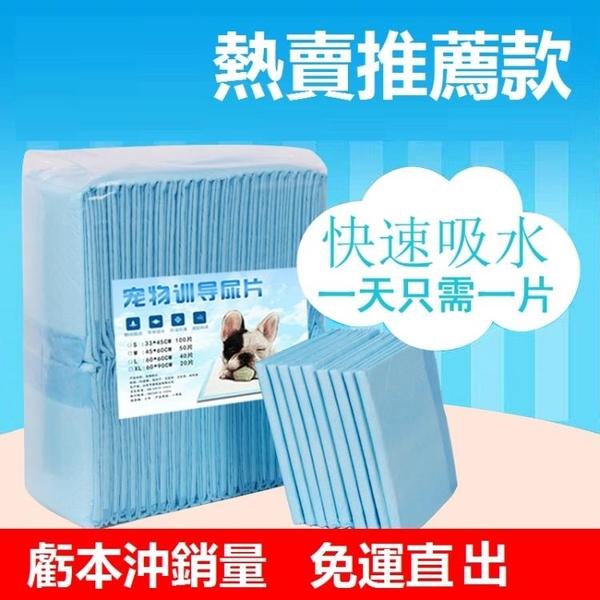 狗狗尿片S100片泰迪比熊除臭尿不濕寵物用品貓咪尿片狗尿布吸水墊【免運】