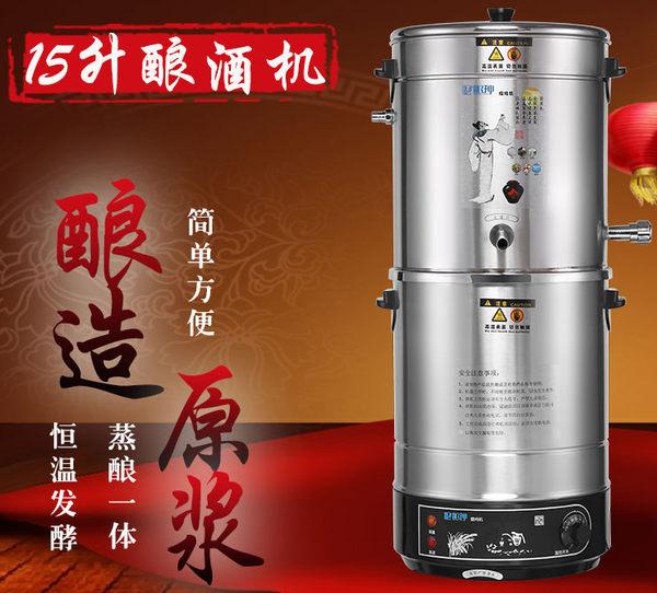 釀酒設備家用白酒小型全自動不銹鋼煮酒機家庭傳統制米酒機蒸酒器mks瑪麗蘇