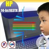 ®【Ezstick】HP 14 bs103TX 防藍光螢幕貼 (可選鏡面或霧面)