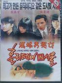 影音專賣店-J13-022-正版DVD*韓片【漢城男與女】-崔真實*張東建