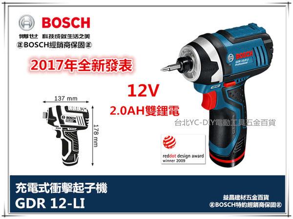 【台北益昌】2017最新 10.8v升級 博世 BOSCH GDR 12V-li 2.0AH雙鋰電 衝擊起子機