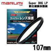【MARUMI】DHG  Super Les Protect 107mm 多層鍍膜 保護鏡 防潑水 防油漬 彩宣公司貨