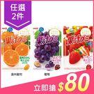 【任選2件$80】Meiji 明治 果汁...