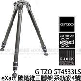 GITZO GT 4533LS eXact 碳纖維三腳架 (24期0利率 免運 文祥公司貨) SYSTEMATIC 系統家 4號腳