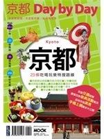 二手書博民逛書店 《京都Day by Day》 R2Y ISBN:9789862891261│墨刻出版股份有限公司
