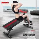 仰臥板健腹器懶人收腹機美腰機健身器材腹肌訓練器健腹輪 NMS陽光好物