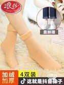 (4雙)光腿短襪 漏露腳踝神器加厚肉色襪子女加絨中筒雪地棉襪 雙12