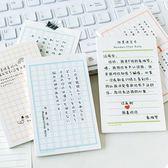 【BlueCat】墨陌原紙30頁可撕便條紙 單詞本 計劃本 便籤本