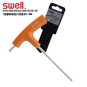 【SWELL】T型膠柄球型六角扳手6.0MM