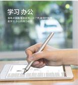 手機平板觸控觸屏電容筆蘋果