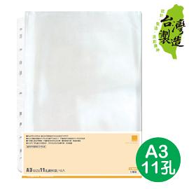 珠友 WA-10023 WANT A3 11孔資料袋10頁(適用2.3.4孔夾)/12本入