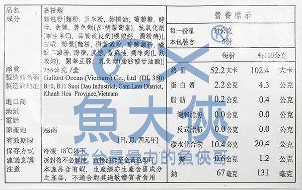 1G3A【魚大俠】SP013酥脆麵包蝦炸蝦AB蝦(6尾/255g/盤)