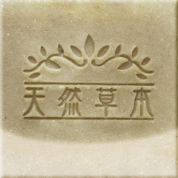 【香草工房】 風格皂章~A063 天然草本