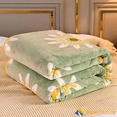 加厚毛毯珊瑚絨毯子被子毛巾被法蘭絨蓋毯床單【勇敢者戶外】