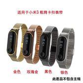 小米手環3代 表帶 手腕帶 不銹鋼表帶 卡扣表帶 米蘭尼斯 小米手表帶 保護殼套 替換表帶