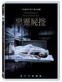 惡靈屍控 DVD (購潮8) 4710756351160