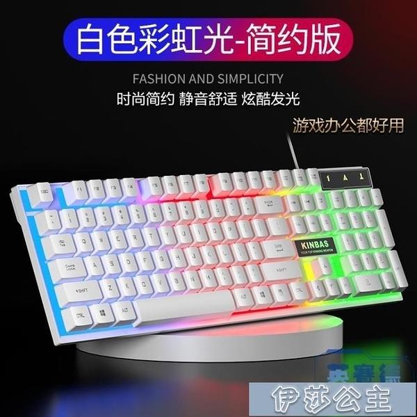 機械手感鍵盤游戲辦公USB有線鍵盤家用網吧電競聯想專用打字靜音外接 伊莎公主