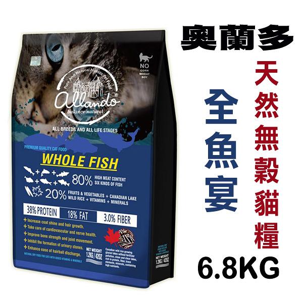 ◆MIX米克斯◆奧藍多  天然無穀貓鮮糧 全魚宴 6.8kg  (送400g*2包) 全貓用