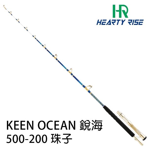 漁拓釣具 HR KEEN OCEAN 銳海 500-200 #珠子 [船釣竿]