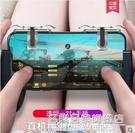 手機吃雞神器和平精英輔助器安卓蘋果X專用按鍵游戲手柄神奇食雞套裝 名購居家