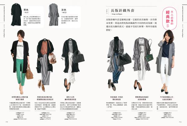 實搭8色X經典9款:提升品味度、打造俐落感的半熟女子時尚術