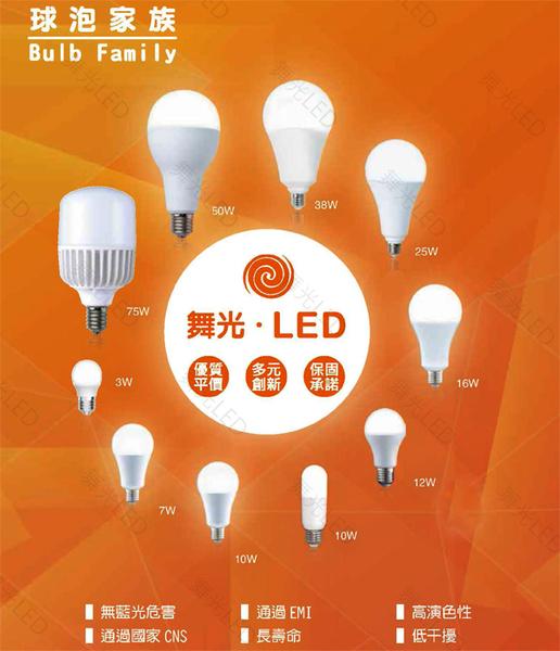 燈飾燈具【燈王的店】舞光 LED 12W燈泡 E27球泡 LED燈管 LED-E27-12R5全電壓