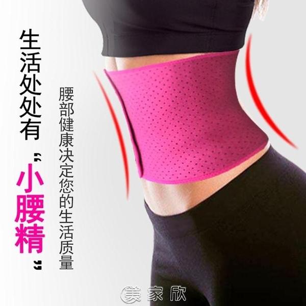 護腰帶 女士專用收腹束腰綁帶暴汗腰帶訓練健身瑜伽舞蹈瘦爆汗運動 【新年禮物】
