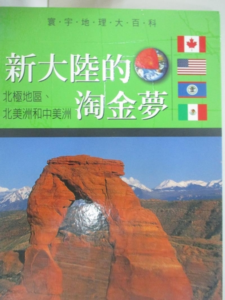 【書寶二手書T5/地理_DUG】新大陸的淘金夢-北極地區、北美洲和中美洲 _吉福特