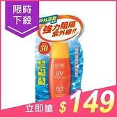 自白肌 玻尿酸高係數防曬乳(戶外型)35ml【小三美日】$199