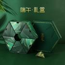 粽子六角禮盒外包裝盒創意新款高檔端午節禮品盒空盒子網紅禮物盒 設計師