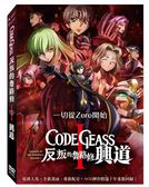 CODE GEASS反叛的魯路修 I 興道 DVD 免運 (購潮8)