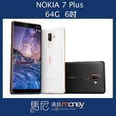 (12期0利率+贈手機套+掛繩)諾基亞 NOKIA 7 Plus/NOKIA 7+/6吋螢幕/64GB/指紋辨識/蔡司鏡頭【馬尼通訊】