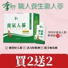 【李時珍】養氣人蔘精華飲35mlX18入/盒買二送二(共72包)