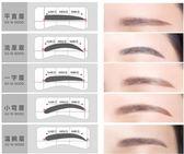 眉卡眉貼眉毛貼畫眉卡眉筆懶人修眉刀畫眉神器套裝初學者全套「韓風物語」
