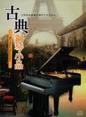 【停看聽音響唱片】【CD】古典鋼琴小品8CD