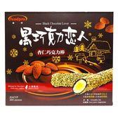 foodpro黑色巧克力戀人 160g【愛買】