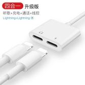 蘋果7耳機轉接頭iphone8轉接線二合一充電