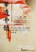 二手書博民逛書店 《筆透骨髓(PROFOUND 2)》 R2Y ISBN:9579785414│余采燕
