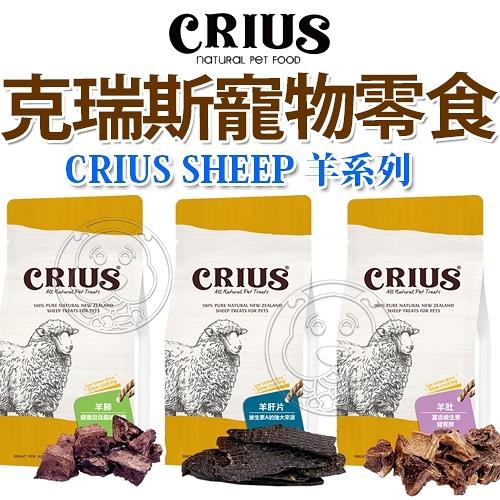 四個工作天出貨除了缺貨》CRIUS 克瑞斯天然紐西蘭點心狗零食 羊肚 羊肝片 羊肺(大)(蝦)