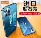圖拉斯iPhone12手機殼蘋果12Pro防摔超薄套保護全包Por新款ipone手機殼