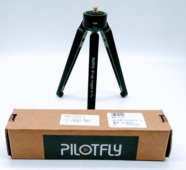 (停產 下架中) 派立飛 PILOTFLY 小腳架 標準1/4 孔徑專用 小腳架 鋁合金 Mini Tripod 迷你三腳架  適用 C45